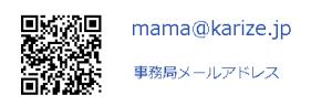mamamail2