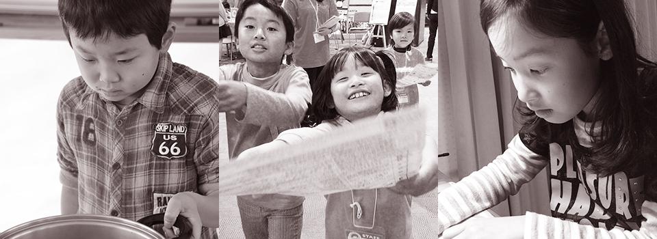 子どもの夢を育むプロジェクト
