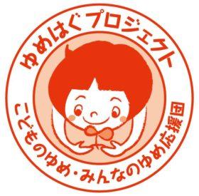 ゆめはぐプロジェクト produced by NPO法人カリゼ