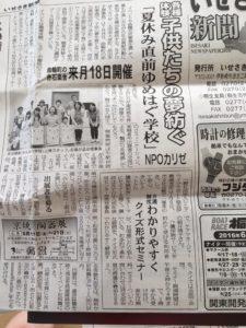 news_isesaki